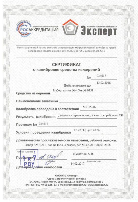 образец сертификата о калибровке