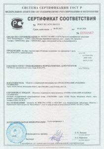 Сертификат соответствия ГК РЕЗЬБОВЫЕ СОЕДИНЕНИЯ (1)