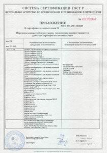 Сертификат соответствия ГК РЕЗЬБОВЫЕ СОЕДИНЕНИЯ (3)