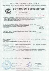 Сертификат соответствия ГК РЕЗЬБОВЫЕ СОЕДИНЕНИЯ (4)