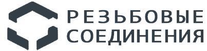 ГК РЕЗЬБОВЫЕ СОЕДИНЕНИЯ