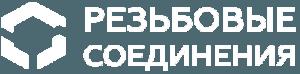 логотип РЕЗЬБОВЫЕ СОЕДИНЕНИЯ
